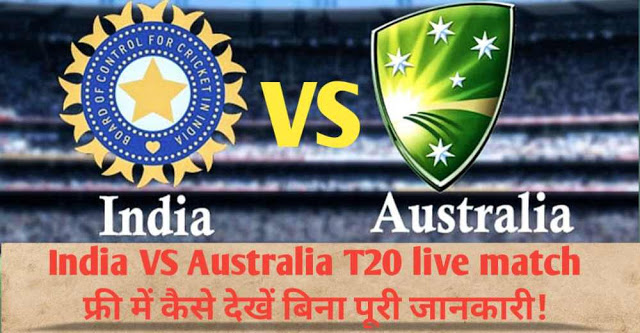 India vs Australia T20 Live Match kaise dekhe