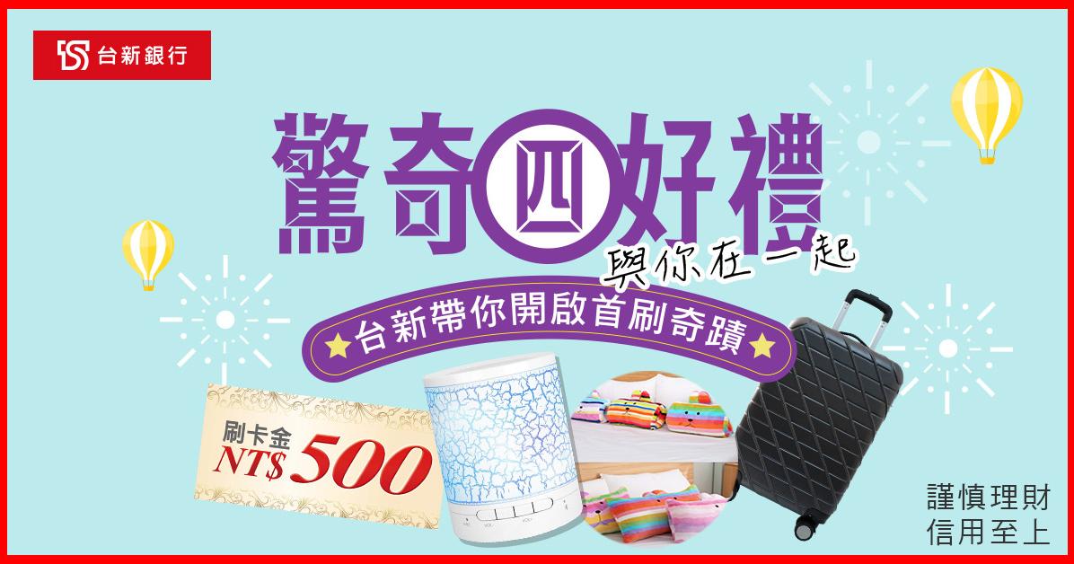 【臺新卡全攻略】新戶辦卡首刷禮+刷卡優惠總覽(持續更新) @ 符碼記憶