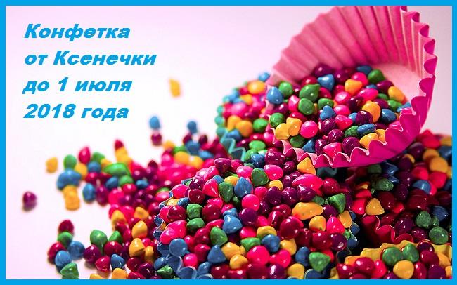 Конфетка от Ксенечки