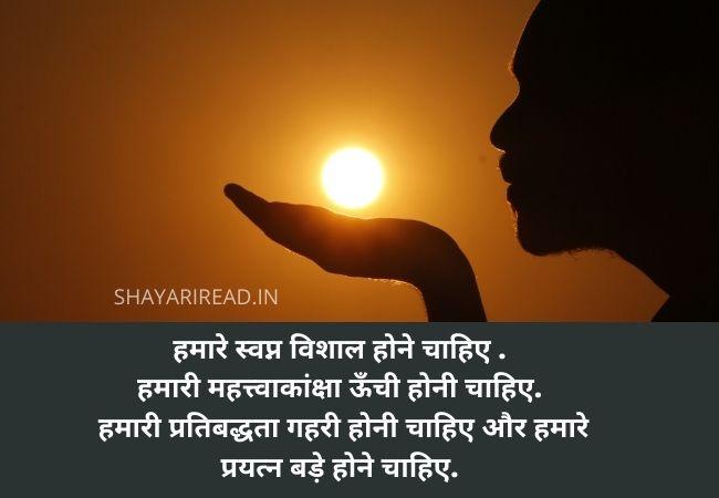 Best Motivational Quotes 2021 Images Shayari, Whatsapp Status