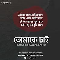 Closeup Kache ashar golpo song 2021