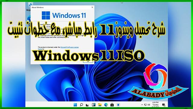 شرح تحميل Windows 11 رابط مباشر، مع خطوات تثبيت ويندوز 11 لسنة 2022
