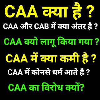 CAA क्या है, what is CAA