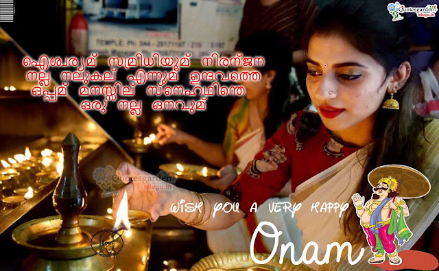Happy Onam 2017 Greetings wishes in Malayalam