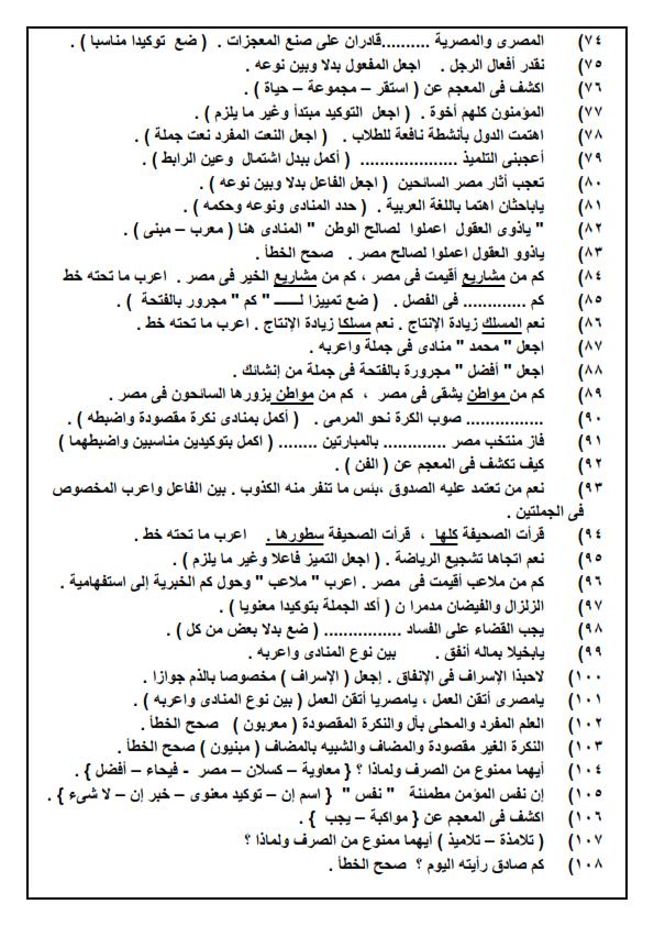 300 سؤال فى النحو لطلاب الصف الثالث الإعدادي مستر/ محمد العفيفي %25D9%2586%25D8%25AD%25D9%2588_004