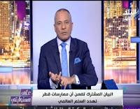 برنامج على مسئوليتي حلقة 5-7-2017 مع أحمد موسى و أسرار جديدة عن الأزمة القطرية