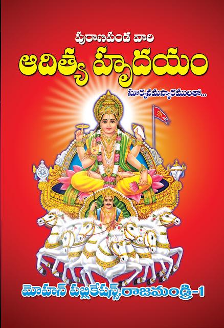 పురాణపండ ఆదిత్య హృదయం | Puranapanda Aditya Hrudayam | GRANTHANIDHI | MOHANPUBLICATIONS | bhaktipustakalu