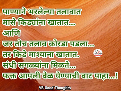 वेळ-Marathi-Suvichar-Suvichar-in-Marathi-Language-Good-thought-सुंदर-विचार-सुविचार-फोटो-marathi-suvichar-with-images
