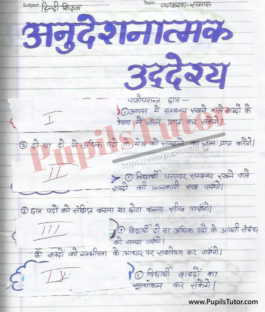 Lesson Plan in Hindi Grammar on Samas Ke Bhed for B.Ed First Year - Second Year - DE.LE.D - DED - M.Ed - NIOS - BTC - BSTC - CBSE - NCERT Download PDF for FREE