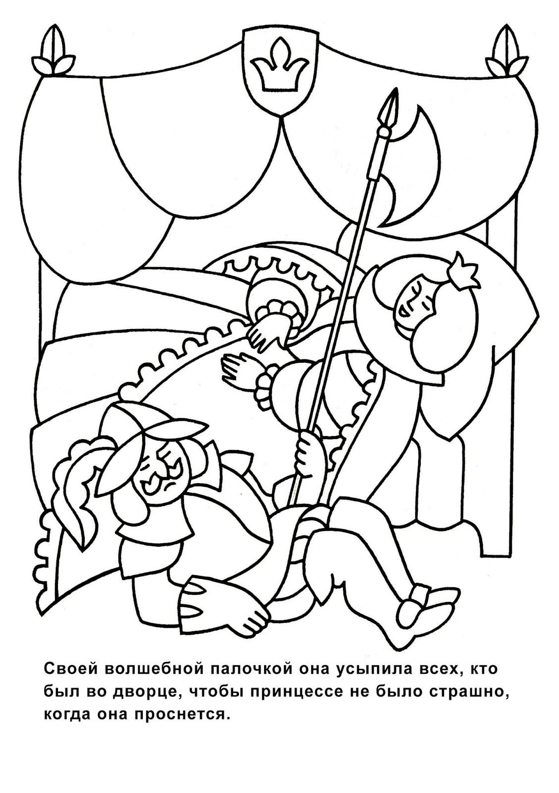 Картинки для раскрашивания по сказкам шарля перро