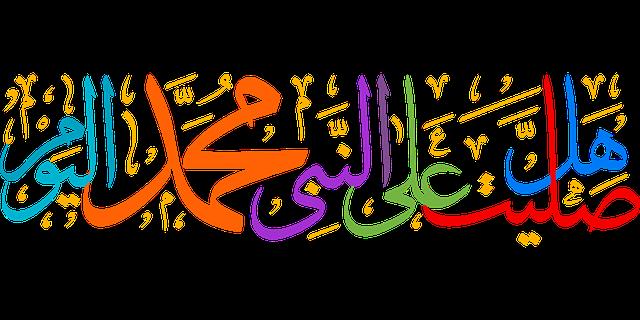 download hal salayt ealaa alnabii arabic calligraphy islamic illustration vector free svg