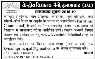 Kendriya Vidyalaya Allahabad Recruitment 2018 Yoga Teacher, Computer Anudeshak