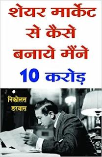 share market se kaise banaye mene 10 crore ( hindi ) by nicolas darvas,best stock market books in hindi, best fundamental analysis books in hindi,best technical analysis books in hindi