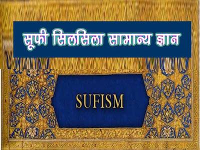 Sufi Silsila GK in Hindi