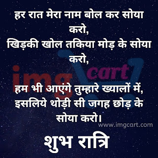 Good Night Image For Girlfriend in Hindi