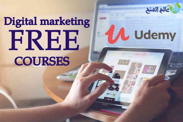 8 كورسات مجانية ولفترة محدودة من موقع Udemy في مجال التسويق الإلكتروني digital marketing