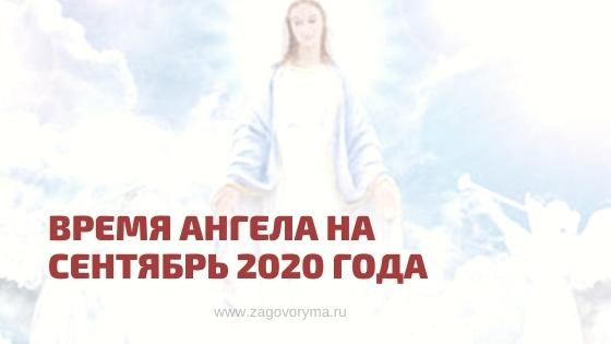 ВРЕМЯ АНГЕЛА НА СЕНТЯБРЬ 2020 ГОДА