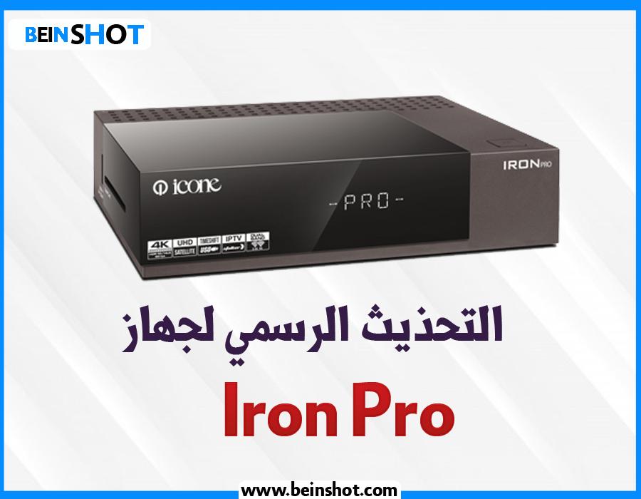 التحديث الرسمي لجهاز Iron Pro