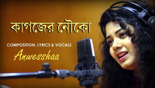 Kagojer Nouko Full Lyrics (কাগজের নৌকো) Anwesshaa Bengali Song