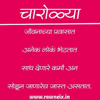 Marathi Charolya On Life