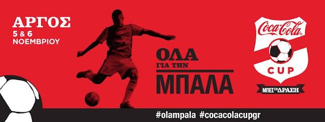 Το Coca Cola Cup έρχεται στο Άργος