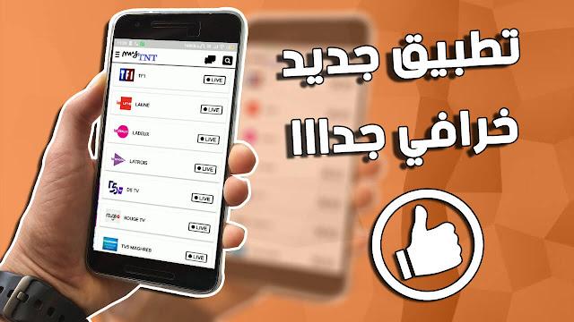تحميل تطبيق my TNT الجديد لمشاهدة جميع القنوات العربية و الاجنبية المشفرة لأجهزة الاندرويد