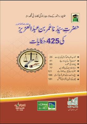 Download: Hazrat Umar bin Abdul Azeez ki 525 Hikayaat pdf in Urdu