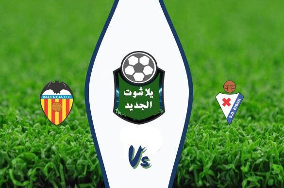 نتيجة مباراة فالنسيا وإيبار اليوم الخميس 25 يونيو 2020 الدوري الإسباني