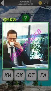 мужчина в очках сидя пьет кофе за столом 2 уровень 600 забавных картинок