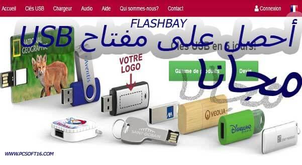فلاش ,ديسك ,مفتاح ,USB ,مجان ,هدية ,مجانا ,أحصل عليه ,المجانيات ,gratuit