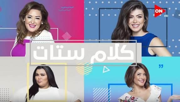 برنامج كلام ستات حلقة 10-2-2020 مع شريهان و نهال و هيدى
