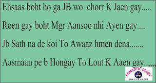 heart broken poetry for friends in urdu