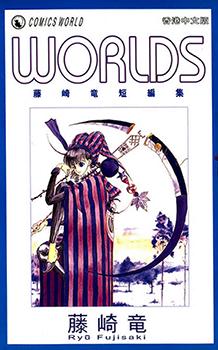 Worlds Manga