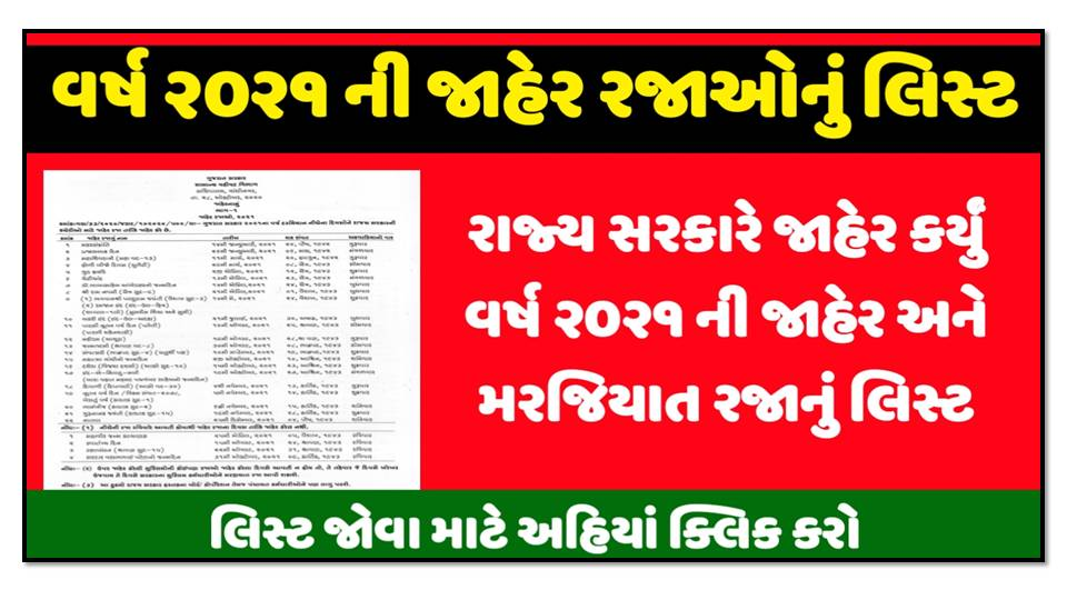 Gujarat Government Declared Public Holiday List 2021