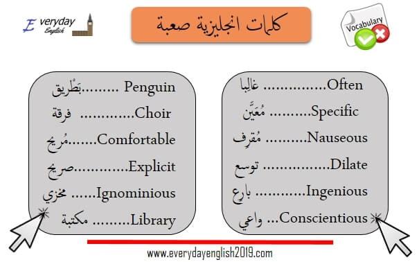 كلمات انجليزية صعبة