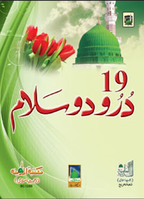 Download: 19 Durood-o-Salam pdf in Urdu