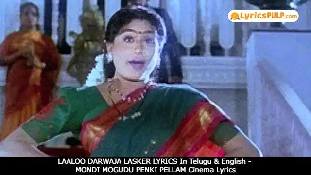 LAALOO DARWAJA LASKER LYRICS In Telugu & English - MONDI MOGUDU PENKI PELLAM Cinema Lyrics