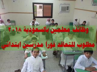 وظائف معلمين بالسعودية 2018 , وظائف للمعلمين بالسعودية , وظائف المعلمين بالسعودية , وظائف للمعلمين بالسعودية اليوم , وظائف معلمين السعودية , وظائف معلمين السعودية اليوم , وظيفة معلم بالسعودية