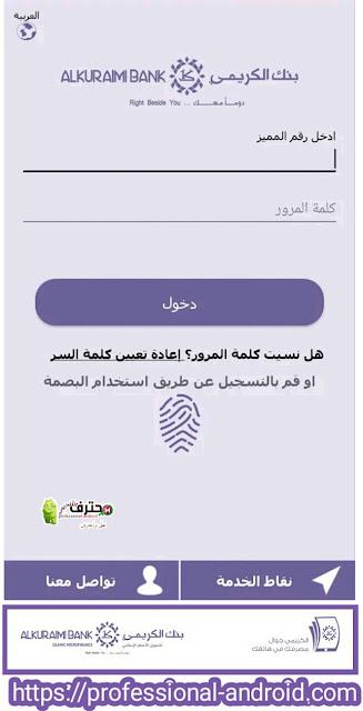 تحميل تطبيق الكريمي جوال الاصدارا الاخير للاندرويد.