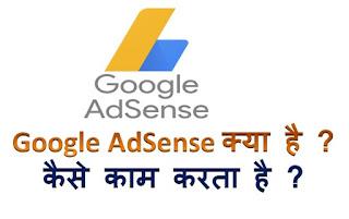 Google Adsense Kya Hai Kaise Kaam Karta hai