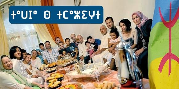 افراد العائلة باللغة الامازيغية
