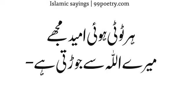 Har Tuti Hui Umeed Mujhe Mere Allah se jodti hai.
