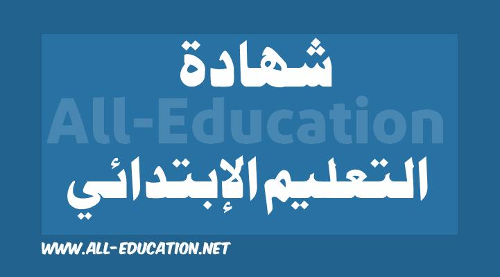 مواضيع و حلول شهادة التعليم الإبتدائي