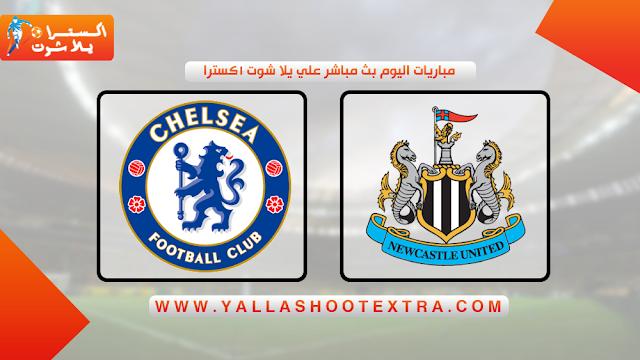 موعد مباراة نيوكاسل و تشيلسي اليوم 19-10-2019 في الدوري الانجليزي