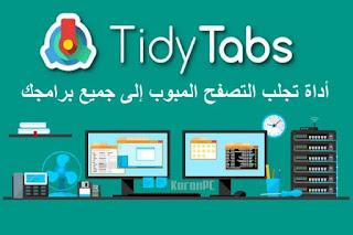 TidyTabs Pro 1-17-1 أداة تجلب التصفح المبوب إلى جميع برامجك