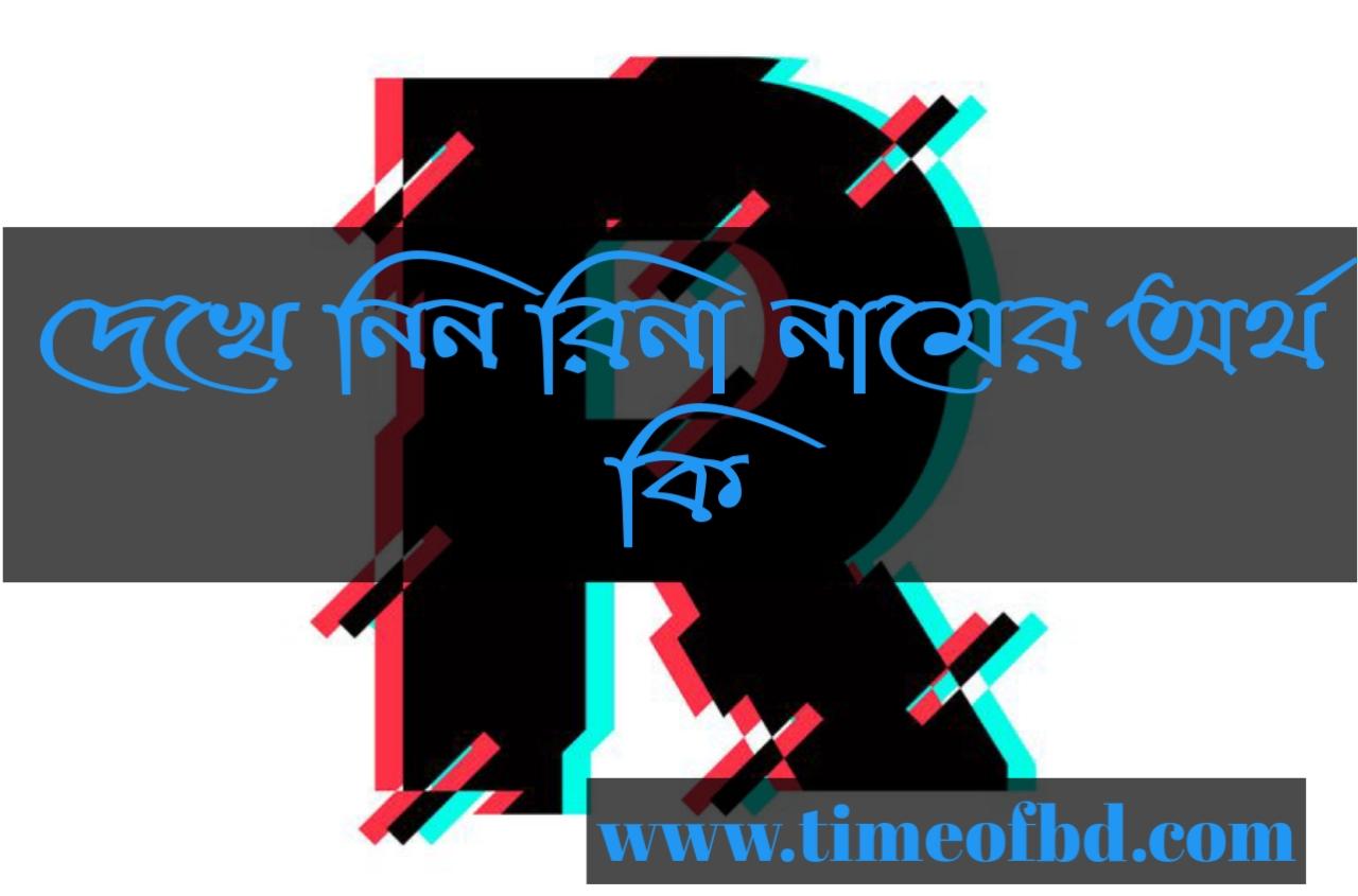 rina name meaning in Bengali, রিনা নামের অর্থ কি, রিনা নামের বাংলা অর্থ কি, রিনা নামের ইসলামিক অর্থ কি,