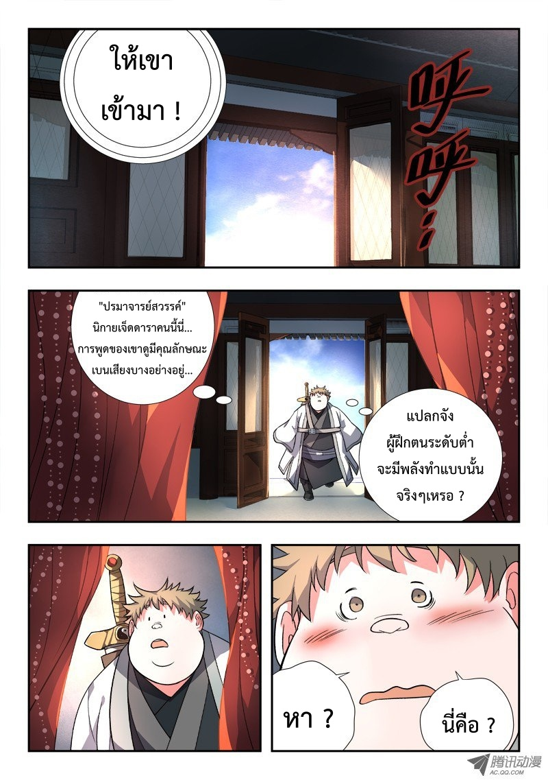 อ่านการ์ตูน Spirit Blade Mountain 91 ภาพที่ 8