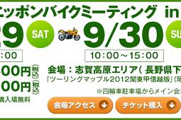 ニッポンバイクミーティングin志賀高原