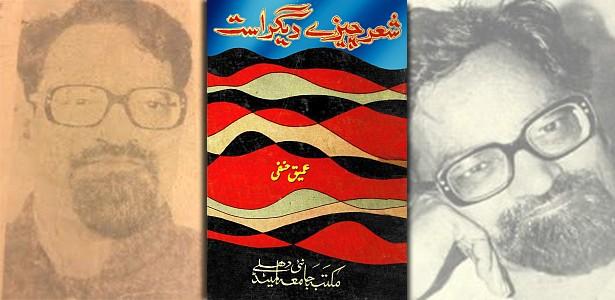 sher-cheez-e-deegar-ast-ameeq-hanafi