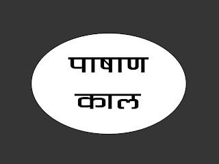 Stone age in hindi